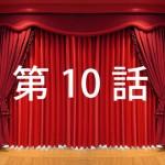 <第10話>アフィリエイトの準備5~レンタルサーバーに登録しよう~