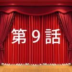 <第9話>アフィリエイトの準備4~ブログで扱う商品(テーマ)を決めよう!~