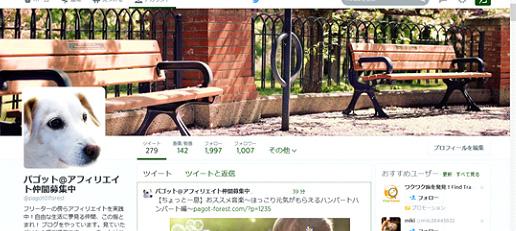 Twitterアカウント例