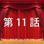 <第11話>アフィリエイトの準備6~独自ドメインを取得しよう~