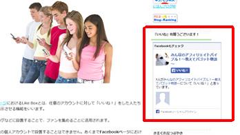 Facebookページ例4