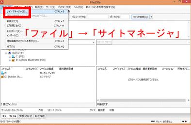ファイルジラ接続1