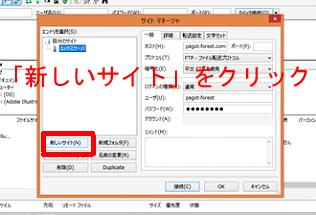 ファイルジラ接続2