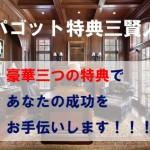 【お知らせ】「パゴット物語」購入者限定特典が完成!その名も「三賢人」!