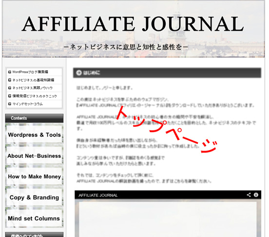 AJトップページ2
