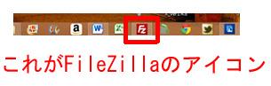 FileZillaアイコン