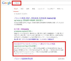 パゴットGoogle3位