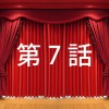 <第7話>アフィリエイトの準備2~ハンドルネームを決めよう~